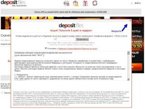 Инструкция - как скачать с DepositFiles бесплатно