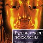 Буддийская психология - Кэролайн Брейзиер