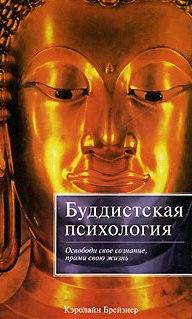 Буддийская психология Кэролайн Брейзиер