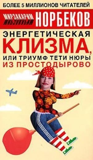 Норбеков Энергетическая клизма, или Триумф тети Нюры из Простодырово