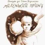 Сент-Экзюпери Антуан. Маленький принц