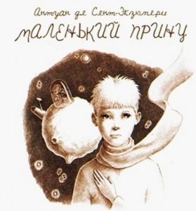 Маленький принц Экзюпери аудиокнига