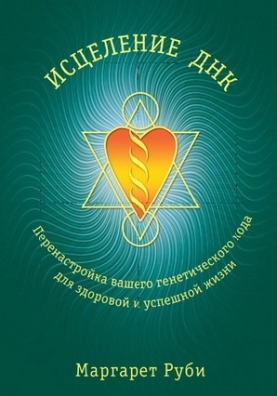 Книга Исцеление ДНК Маргарет Руби